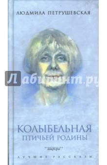 Колыбельная птичьей родины - Людмила Петрушевская