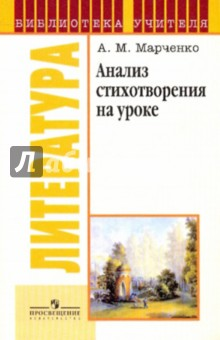 Анализ стихотворения на уроке - Алла Марченко