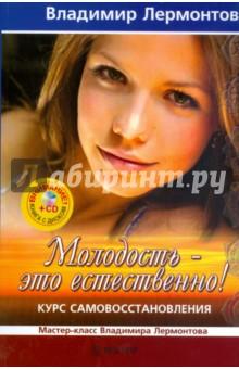 Молодость - это естественно! (+CD) - Владимир Лермонтов