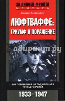 Люфтваффе: триумф и поражение. Воспоминания фельдмаршала Третьего рейха. 1933-1947 - Альбрехт Кессельринг