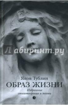 Яков Тублин: Образ жизни