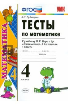Тесты по математике. 4 класс. К учебнику М. И. Моро и др. Математика. В 2-х частях. 4 класс ФГОС - Виктория Рудницкая