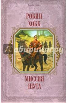 Миссия шута - Робин Хобб