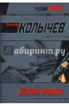 Закон жанра (мяг) - Владимир Колычев