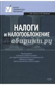 Налоги и налогообложение - Акинин, Жидкова