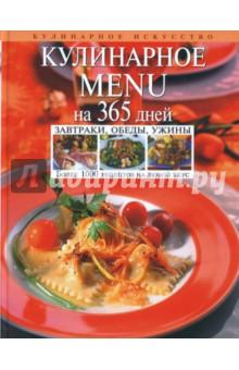 Кулинарное MENU на 365 дней. Завтраки, обеды, ужины - Т. Радина