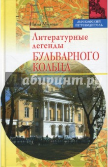Литературные легенды Бульварного кольца - Нина Молева