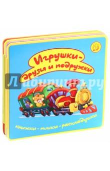 Книжки-пышки-раскладушки/Игрушки - друзья и подружки - Екатерина Карганова