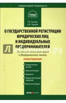 Комментарий к Федеральному закону О государственной регистрации юридических лиц и ИП (пост) - Гусева, Чуряев