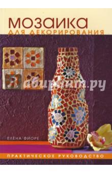 Мозаика для декорирования - Елена Фиоре