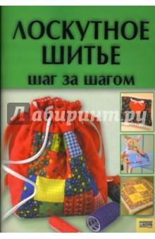 Лоскутное шитье. Шаг за шагом - Ирина Наниашвили
