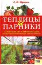 Людмила Шульгина - Теплицы и парники обложка книги