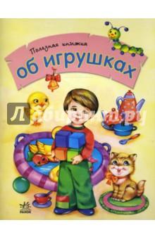 Об игрушках. Полезная книжка - Юлия Каспарова
