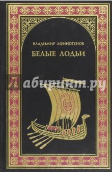 Белые лодьи - Владимир Афиногенов