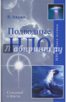 Подводные НЛО - Владимир Ажажа