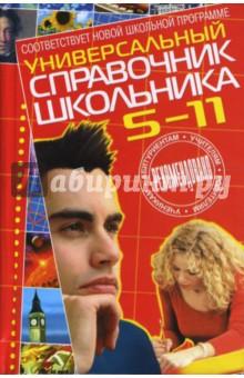 Универсальный справочник школьника: 5-11 классы