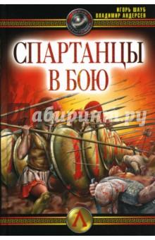 Спартанцы в бою - Шауб, Андерсен