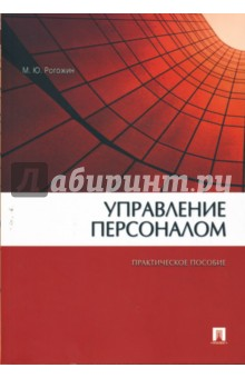 Управление персоналом: практическое пособие - Михаил Рогожин