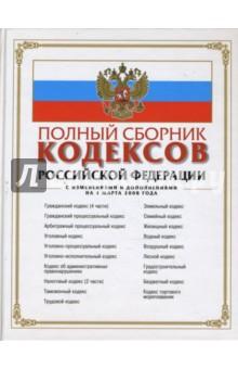 Полный сборник кодексов Российской Федерации. С изменениями и дополнениями на 1 марта 2008 года - Т. Лагун