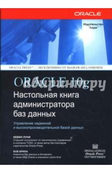 ORACLE Database 10g: Настольная книга администратора - Кевин Луни