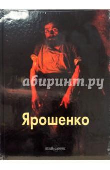 Ярошенко - Григорий Вольф