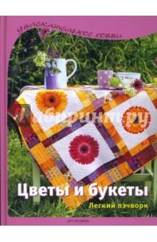 Цветы и букеты: Легкий пэчворк - Регина Бюлер