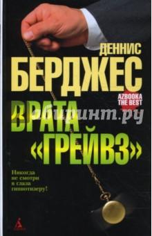 Врата Грейвз - Деннис Берджес