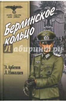 Берлинское кольцо - Арбенов, Николаев