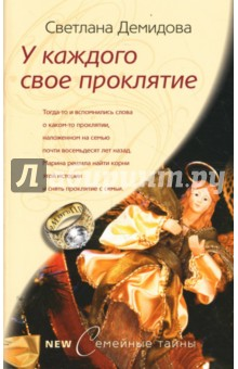 У каждого свое проклятье - Светлана Демидова