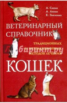 Ветеринарный справочник методов лечения кошек - Санин, Липин, Зинченко
