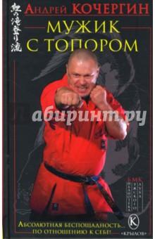 Мужик с топором (+ плакат А3) - Андрей Кочергин