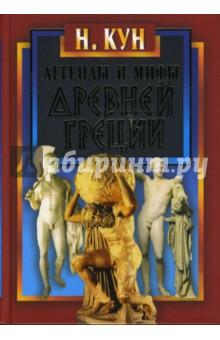 Легенды и мифы Древней Греции (подарочная) - Николай Кун