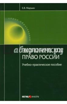 Экологическое право России: Учебно-практическое пособие - Евгений Марьин
