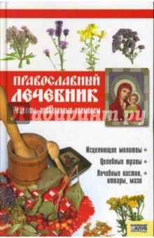 Православный лечебник. Рецепты, проверенные временем - Т. Фролова