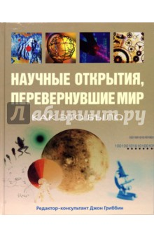 Научные открытия, перевернувшие мир: Как это было - Джон Гриббин