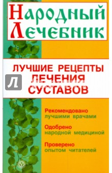 Лучшие рецепты лечения суставов - Нина Стасова