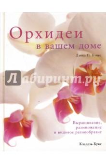 Орхидеи в вашем доме. Выращивание, размножение и видовое разнообразие - Дэвид Бэнкс