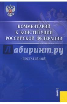Комментарий к Конституции Российской Федерации (постатейный) - В. Малиновская