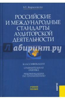 Российские и международные стандарты аудиторской деятельности: классификация, сравнительная оценка, - Ботагоз Жарылгасова