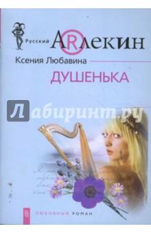 Душенька - Ксения Любавина