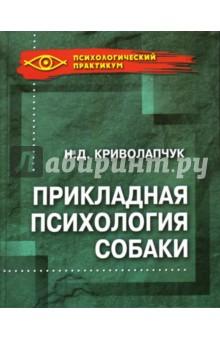 Прикладная психология собаки - Наталия Криволапчук