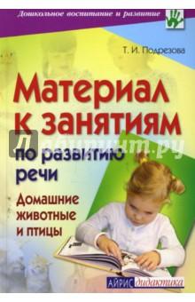 Материал к занятиям по развитию речи. Домашние животные и птицы - Татьяна Подрезова