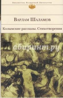 Колымские рассказы. Стихотворения - Варлам Шаламов