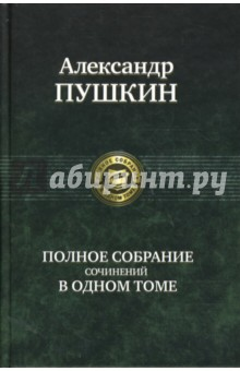 Полное собрание сочинений в одном томе - Александр Пушкин