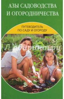 Азы садоводства и огородничества - Ермакова, Петрова