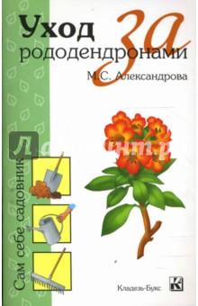 Уход за рододендронами - Марина Александрова
