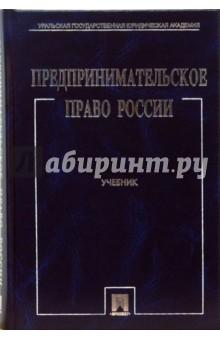 Предпринимательское право России - Белых, Берсункаев, Виниченко