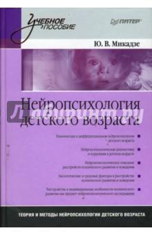 Нейропсихология детского возраста: Учебное пособие - Юрий Микадзе
