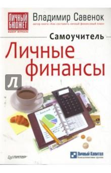 Личные финансы. Самоучитель - Владимир Савенок