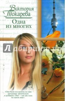 Одна из многих - Виктория Токарева